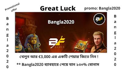Great Luck Offer & Bonus | খেলুন আর €3,000 এর একটি শেয়ার জিতে নিন