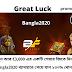 খেলুন Great Luck আর €3,000 এর একটি শেয়ার জিতে নিন
