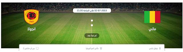 مشاهدة مباراة مالي وانجولا بث مباشر 02-07-2019 افريقيا