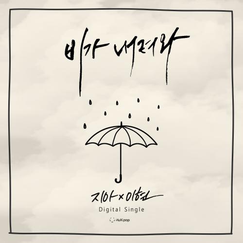 [Single] ZIA, Lee Hyun – It's Raining
