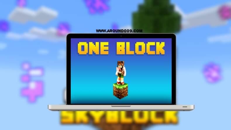 Skyblock One Block تحميل  Skyblock One Block تحميل للجوال Skyblock one block Skyblock One Block تحميل Skyblock one block تحميل pc Fmcpe one block one block fmcpe.com 1.13.1 download one block fmcpe.com minecraft سكاي بلوك تحميل