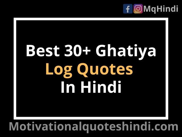 Top 30+ Ghatiya Log Quotes In Hindi 2020 (घटिया मतलबी लोगों)