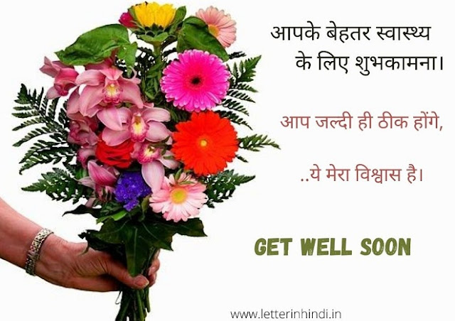 Get well soon hindi message image