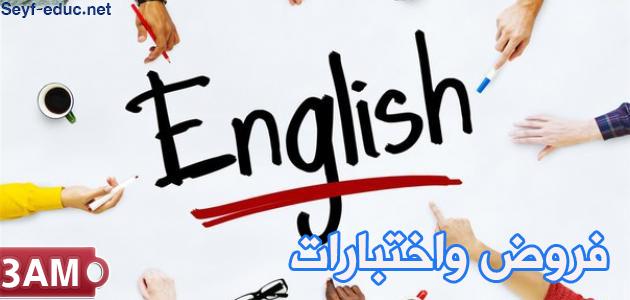 اختبارات السنة الثالثة متوسط في مادة اللغة الانجليزية