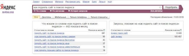 наталия пономарева новодвинск, p_i_r_a_n_y_a, обмен передовым опытом: Как поднять сайт в поиске яндекса бесплатно, без регистрации и СМС