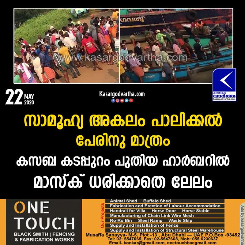 Kasaragod, Kerala, News, COVID-19, Mask, Harber, Nellikunnu, Lock down violation in Kasaba beach