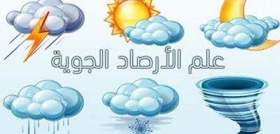 علم الأرصاد الجوية