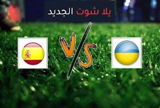 نتيجة مباراة اسبانيا واوكرانيا اليوم الثلاثاء بتاريخ 13-10-2020 دوري الأمم الأوروبية