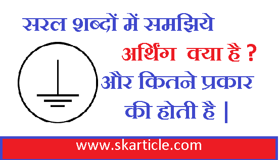 Earthing in Hindi