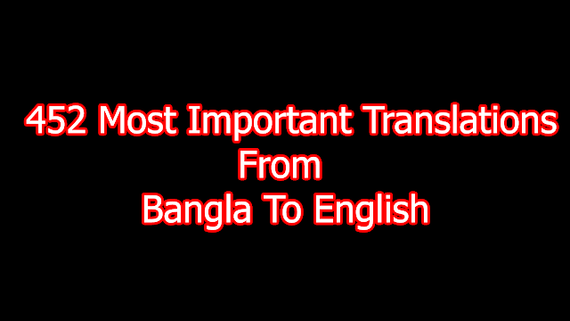 JSC Paragraph with Bangla meaning - URANUS TEACHING HOME