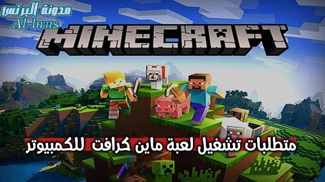 متطلبات تشغيل لعبة ماين كرافت minecraft للكمبيوتر