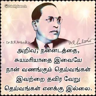 Ambedkar Ponmozhigal Image