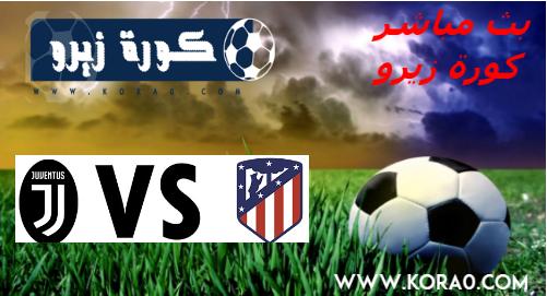 مشاهدة مباراة يوفنتوس وأتليتكو مدريد بث مباشر اون لاين اليوم 10-8-2019 الكأس الدولية للأبطال