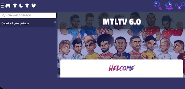 حمل هذا التطبيق الرائع لمشاهدة القنوات MTLTV على الأندرويد 2020
