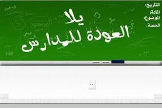 توقيت الدوام المدرسي  2019 بالكويت جميع المراحل