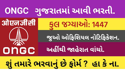 ONGC - Oil and Natural Gas Corporation Limited Advertisement Post of Apprentice 2020: