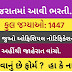 ONGC - Oil and Natural Gas Corporation Limited Apprentice Recruitment  in Gujarat 2020