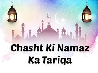 Chasht Ki Namaz Ka Tariqa