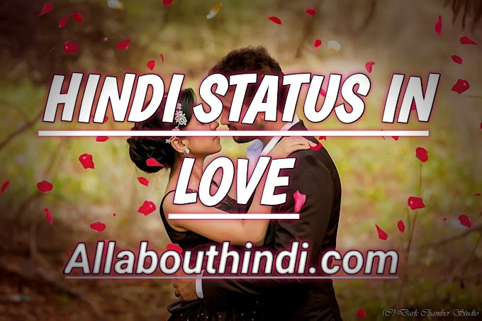 Hindi Status In Love And 99+ Hindi Status Of Love For Facebook And Whatsapp Status In Hindi