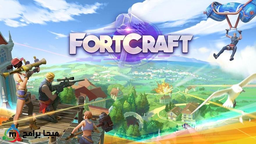 تحميل لعبة fortcraft للكمبيوتر