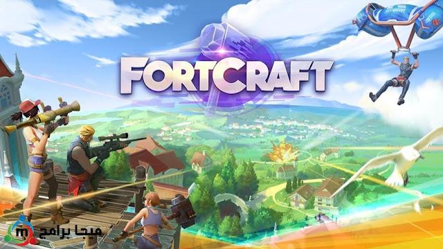 تحميل لعبة fortcraft للكمبيوتر والموبايل