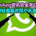 WhatsApp资讯安全亮红灯,骇客可轻易篡改用户讯息。