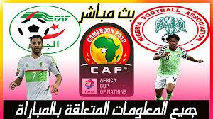 مشاهدة مباراة الجزائر ونيجيريا بث مباشر نصف نهائى امم افريقيا 2019 للاندرويد + سيرفر IPTV لقنوات الماكس