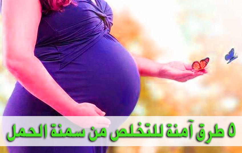كيف تتخلصين من سمنة الحمل .. 5 طرق آمنه وسريعة