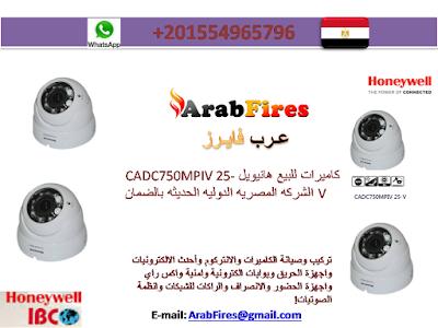كاميرات للبيع هانيويل CADC750MPIV 25-V الشركه المصريه الدوليه الحديثه بالضمان