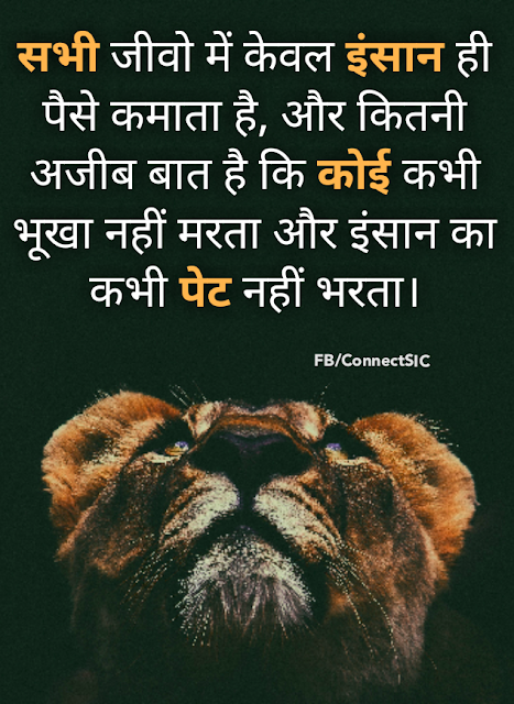 Anonymous Hindi Quotes on Human, Greed,