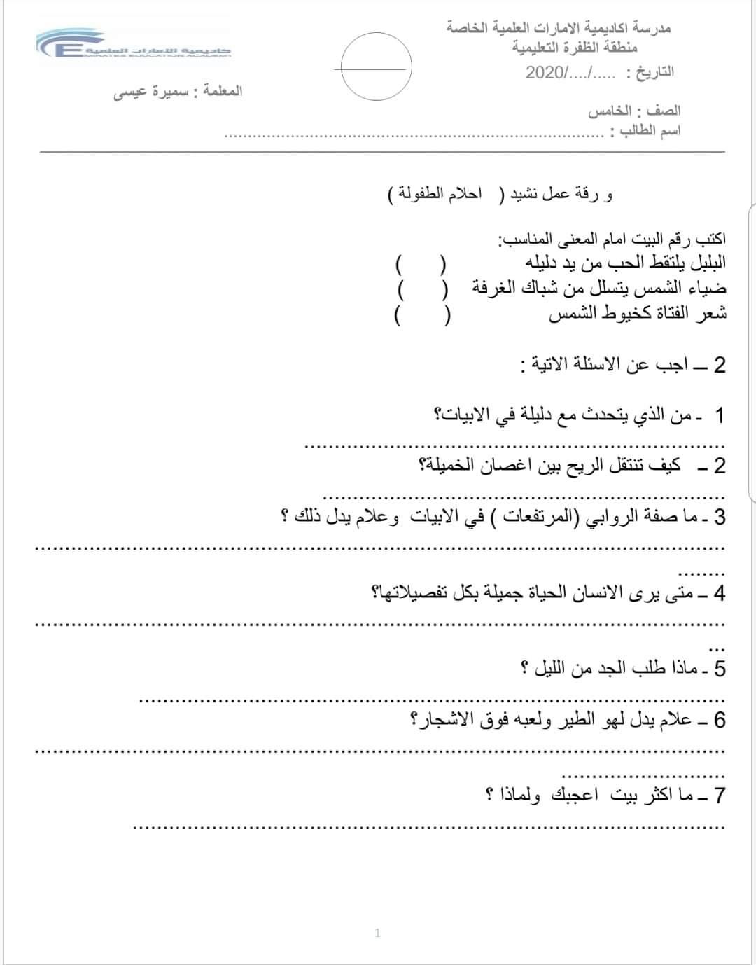ورقة عمل نشيد أحلام الطفولة لغة عربية للصف الخامس الفصل الثانى 2020 الامارات