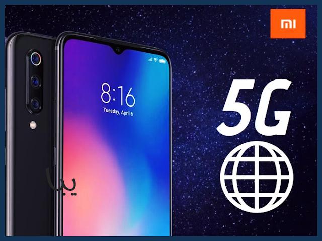 هاتف Xiaomi Mi 9 5G بشاشة QHD و OIS وبطارية أكبر