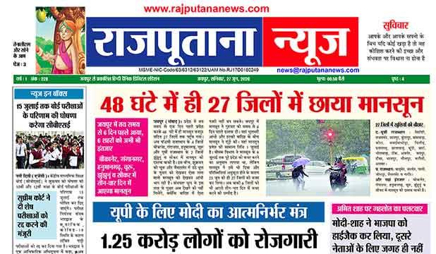 राजपूताना न्यूज़ ई पेपर 27 जून 2020 राजस्थान डिजिटल एडिशन