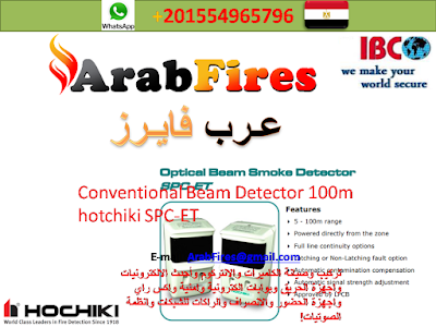 Conventional Beam Detector 100m hotchiki SPC-ET