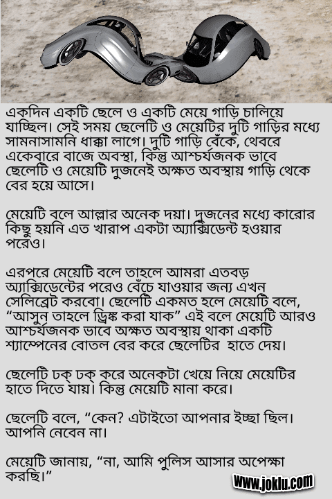 Car accident Bengali funny short story