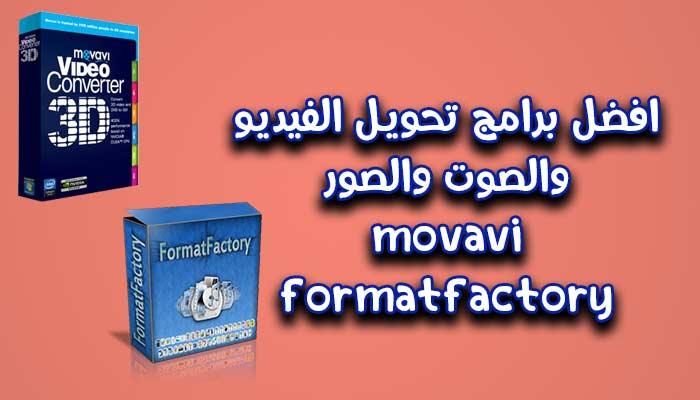 برنامج تحويل الفيديو الى mp3، تحويل الفيديو الى صوت، تحويل الفيديو الى صوت mp3، موقع تحويل مقاطع اليوتيوب الطويلة الى mp3،