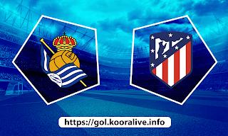 مشاهدة مباراة اتلتيكو مدريد ضد ريال سوسيداد 12-05-2021 بث مباشر في الدوري الاسباني