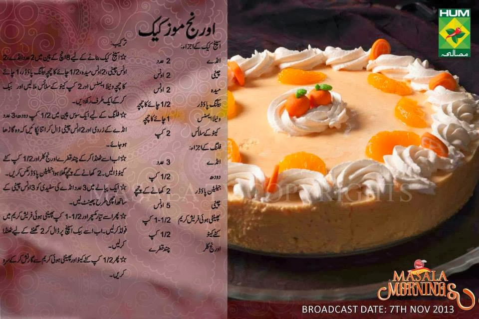 Cake Recipes In Urdu Pakistani Without Oven: Shireen Anwar Cake Recipes Without Oven