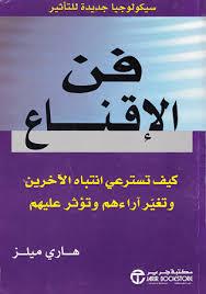 تحميل كتاب فن الإقناع pdf مترجم هاري ميلز