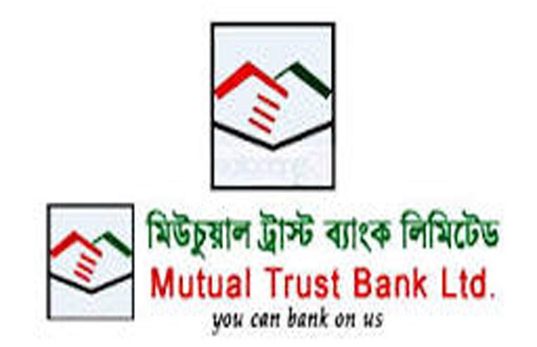 Mutual Trust Bank Limited Job Circular 2020