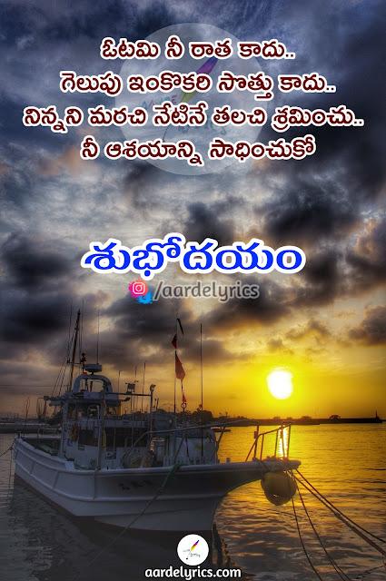 telugu motivational good morning quotes good morning quotes telugu messages good morning quotes telugu monday good morning quotes telugu mp3 good morning quotes in telugu movies