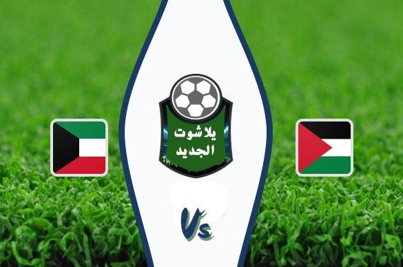 نتيجة مباراة فلسطين والكويت اليوم 9-7-2019 بطولة غرب آسيا للناشئين