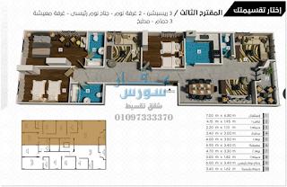 شقة للبيع قسط بسعر التكلفة اتحاد ملاك بيت الوطن القاهرة الجديدة الحى الرابع بالقرب من النادى الاهلى والعاصمة الادارية