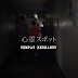 Subtitle AKB Horror Night - Adrenalin no Yoru ep28