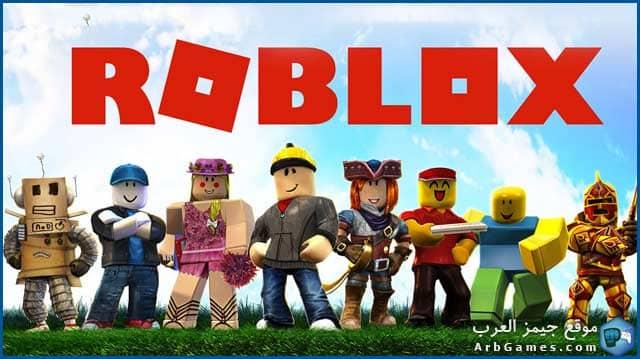تحميل لعبة Roblox للكمبيوتر مجانا جيمز العرب