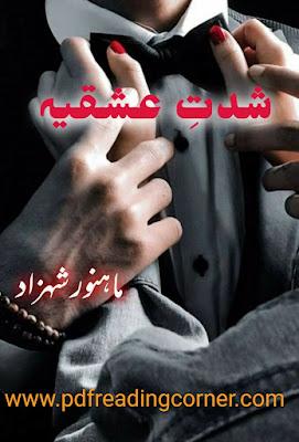 Shiddat e Ishqiya By Mahnoor Shehzad - PDF Book