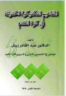 كتاب PDF المفاهيم التكتيكية الحديثة في كرة القدم