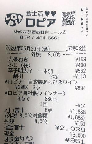 ロピア ゆめまち習志野台モール店 2020/5/29 のレシート