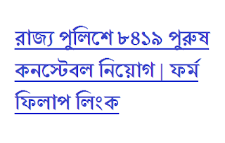 West Bengal Police Constable Recruitment 2019 for 8419 Vacancies| রাজ্য পুলিশে ৮৪১৯ পুরুষ কনস্টেবল নিয়োগ | ফর্ম ফিলাপ লিংক 1