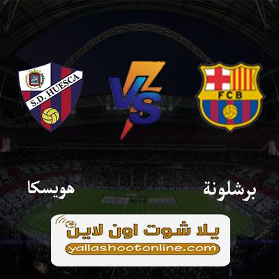 مباراة برشلونة وهويسكا اليوم